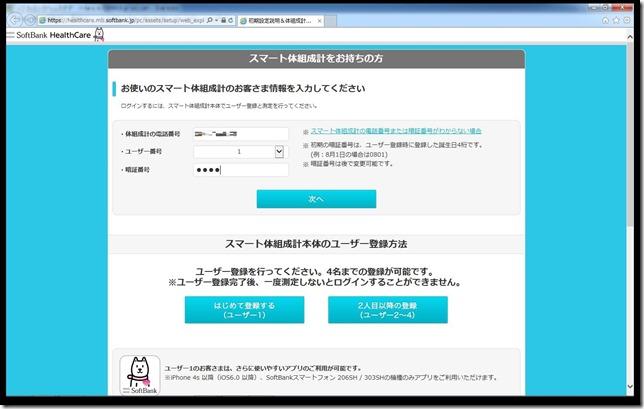 スクリーンショット 2014-03-08 17.05.11