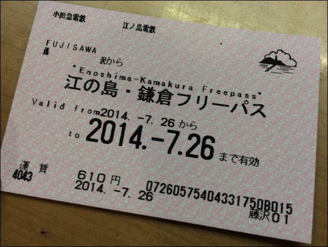 江の島・鎌倉フリーきっぷの画像