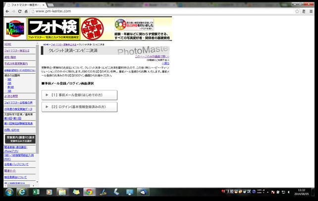 新規登録ログイン選択画面