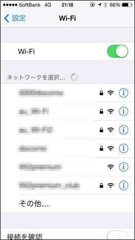 Wi-Fi画面
