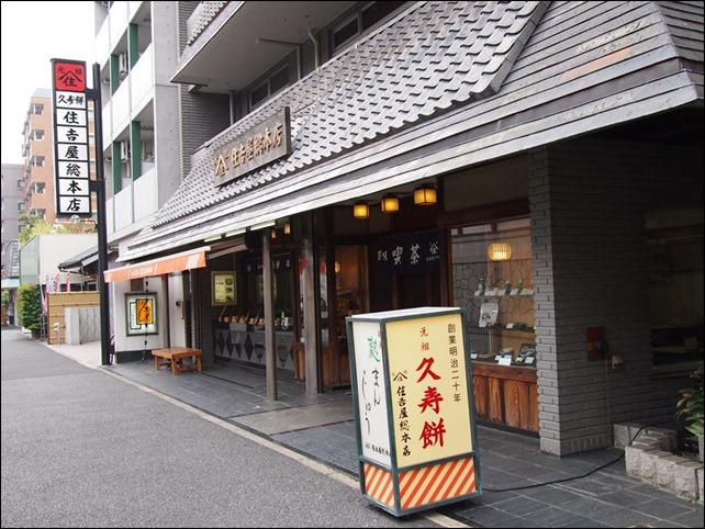 住吉屋総本店