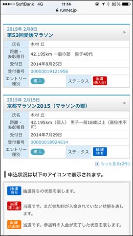 写真 2014-10-01 11 14 37