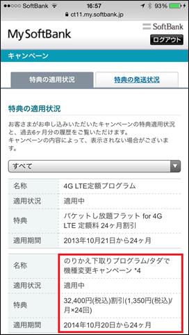 写真 2014-10-11 16 57 44_1