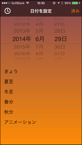 写真 2014-10-29 10 33 31