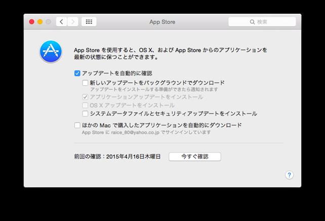 スクリーンショット 2015-04-17 11.33.21