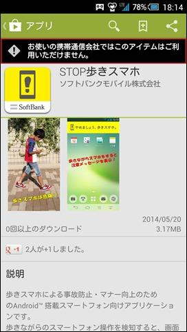 Screenshot_2014-05-23-18-14-36