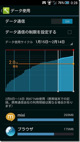 Screenshot_2014-03-09-00-29-01