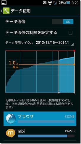 Screenshot_2014-03-09-00-29-17