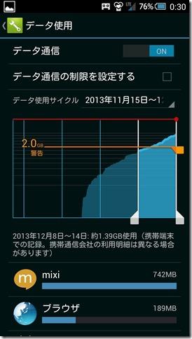 Screenshot_2014-03-09-00-30-05