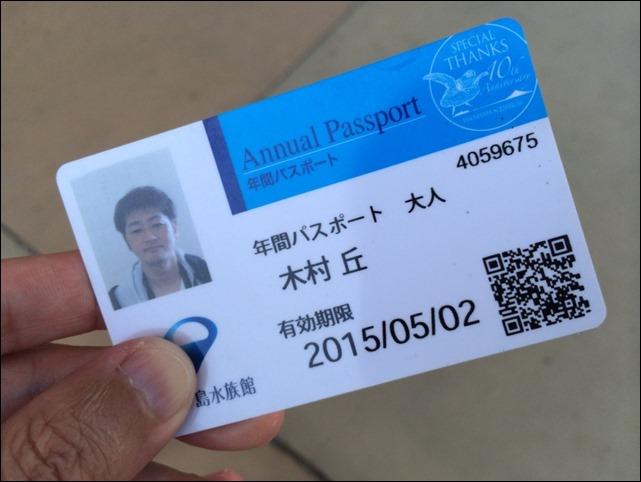 新江ノ島水族館 年間パスポート