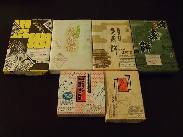久寿餅のパッケージを並べた写真
