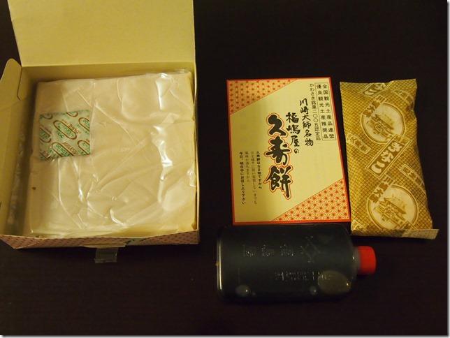 福嶋屋の久寿餅