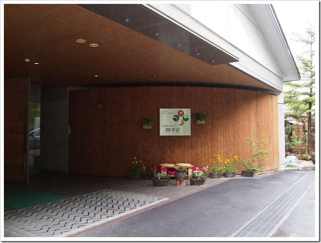 奥日光ホテル四季彩のエントランス拡大1