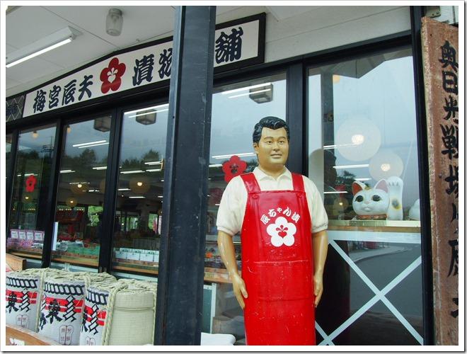 三本松茶屋の辰ちゃん漬け人形