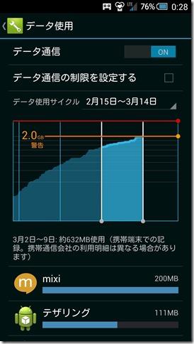 Screenshot_2014-03-09-00-28-35