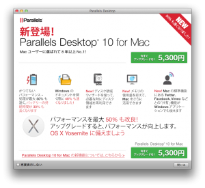 Parallels Desktop 10 for Mac 本日店頭発売。