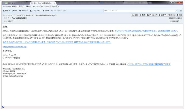 wiki_mail